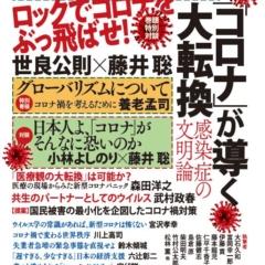 コロナ,浜崎洋介,自粛