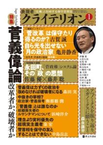 菅義偉,政治,