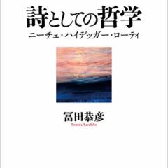 詩としての哲学,冨田恭彦